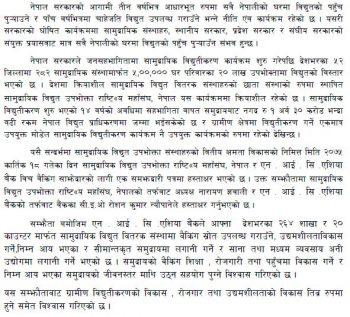 सामुदायिक बिद्युत उपभोक्ता राष्ट्रिय महासंघ, नेपाल र एडभान्स कलेज अफ इन्जीनियरिंगबिचमा सम्झौता!!